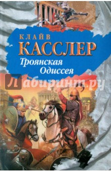 Касслер Клайв Троянская Одиссея