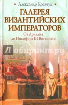 Галерея византийских императоров. От Аркадия до Комнинов