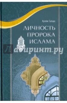 Хусейн Сайиди Личность пророка Ислама