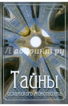 Табатабаи Алламе Тайны исламского монотеизма