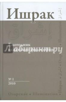 Ишрак. Ежегодник исламской философии №1