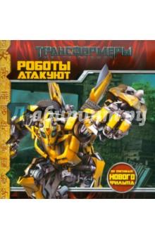Книжка-квадрат: Роботы атакуют. Трансформеры