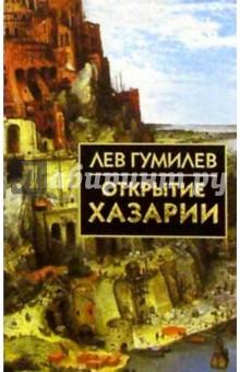 Гумилев Лев Николаевич Открытие Хазарии