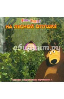 На лесной опушке. Маша и Медведь. Книга с подвижными картинками