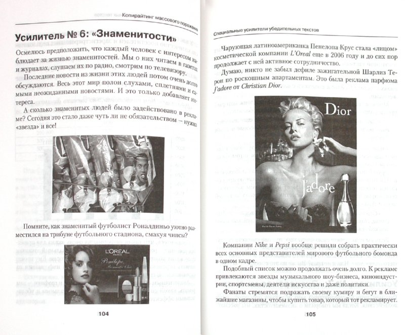 Иллюстрация 1 из 20 для Копирайтинг массового поражения - Денис Каплунов | Лабиринт - книги. Источник: Лабиринт