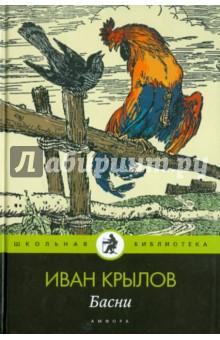 Иван крылов купить и читать лабиринт