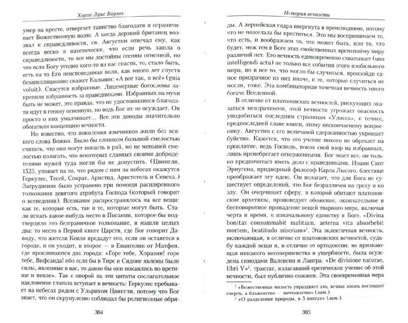 Иллюстрация 1 из 12 для Произведения 1921-1941 - Хорхе Борхес | Лабиринт - книги. Источник: Лабиринт