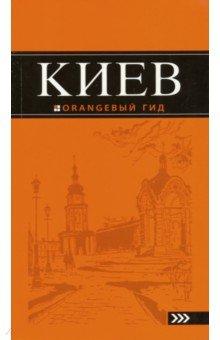 Киев. ПутеводительПутеводители<br>ORANGEBЫЙ ГИД - ЭТО ПУТЕВОДИТЕЛИ:<br>- от РОССИЙСКИХ авторов-путешественников - разработаны своими для своих<br>- которые включают очень много КАРТ, очень много МАРШРУТОВ, очень много ФОТОГРАФИЙ, необходимых каждому туристу <br>-  это УВЛЕКАТЕЛЬНЫЕ ПУТЕВОДИТЕЛИ, а не туристические справочники - текст написан живым, нескучным языком<br>- с полезной информацией: что вкусного попробовать? где удачно поселиться? какие необычные сувениры привезти? как пройти до...?<br>- с самыми популярными маршрутами и с теми, которых нет в других путеводителях: по любимым магазинам леди Дианы и клубам, в которых выступали Битлз в Лондоне, по жизненному пути Эрнеста Хемингуэя и по местам из книги Три мушкетера в Париже, по следам Булгакова в Киеве, по произведению Дэна Брауна Код да Винчи в Риме и др.<br>5-е издание, исправленное и дополненное.<br>