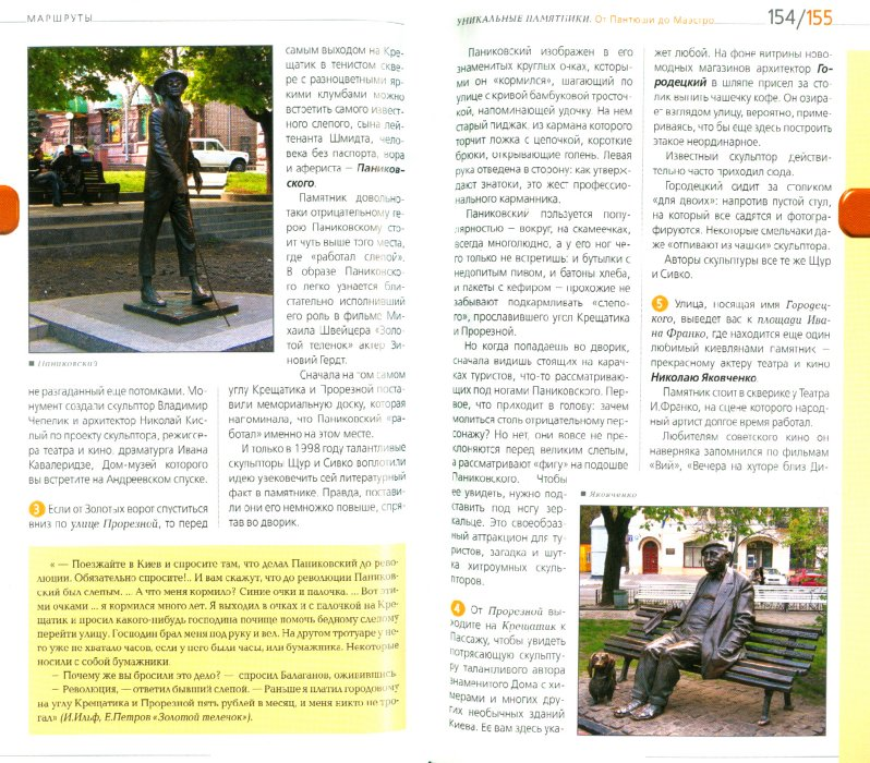 Иллюстрация 1 из 10 для Киев. Путеводитель - Кузьмичева, Кузьмичев   Лабиринт - книги. Источник: Лабиринт