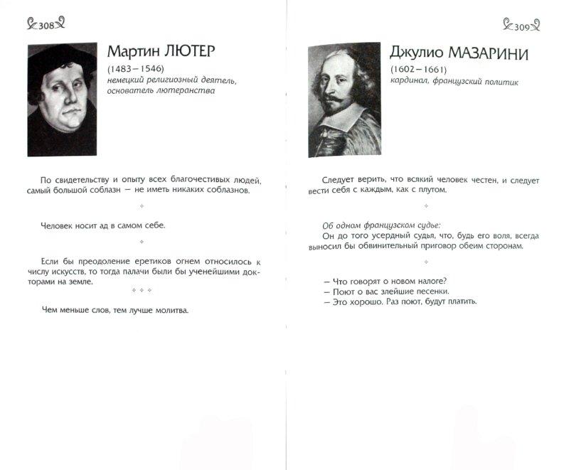 Иллюстрация 1 из 17 для Мысли, афоризмы и шутки знаменитых мужчин - Константин Душенко | Лабиринт - книги. Источник: Лабиринт