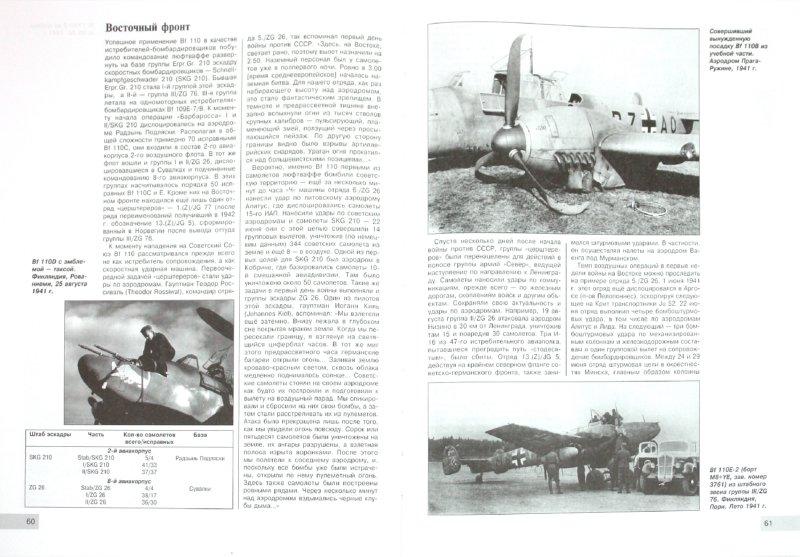 """Иллюстрация 1 из 11 для """"Разрушители"""" Люфтваффе Bf 110, Me 210, Me 410 - Андрей Харук   Лабиринт - книги. Источник: Лабиринт"""