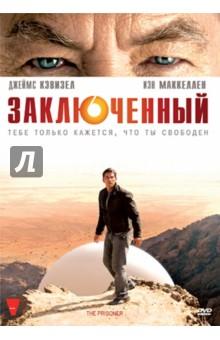 Харран Ник Заключенный. Региональная версия (DVD)