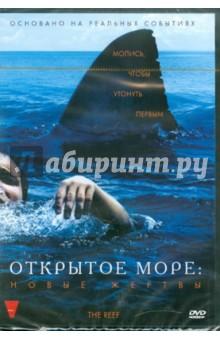 Троки Эндрю Открытое море. Новые жертвы. Региональная версия (DVD)