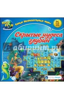 Скрытые чудеса глубин (CD)