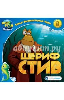 Шериф Стив (CD)
