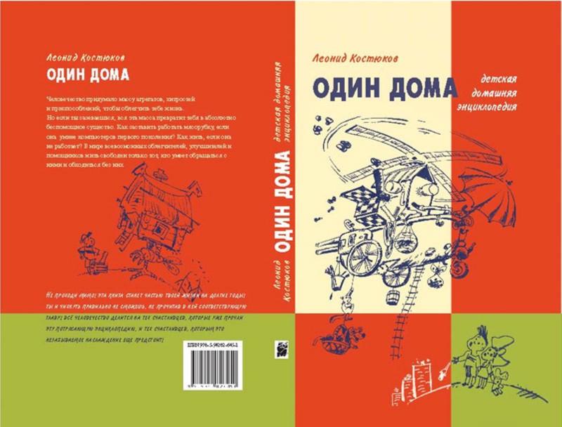 Иллюстрация 1 из 19 для Один Дома - Леонид Костюков   Лабиринт - книги. Источник: Лабиринт