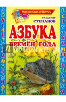 Степанов Владимир Александрович Азбука времен года