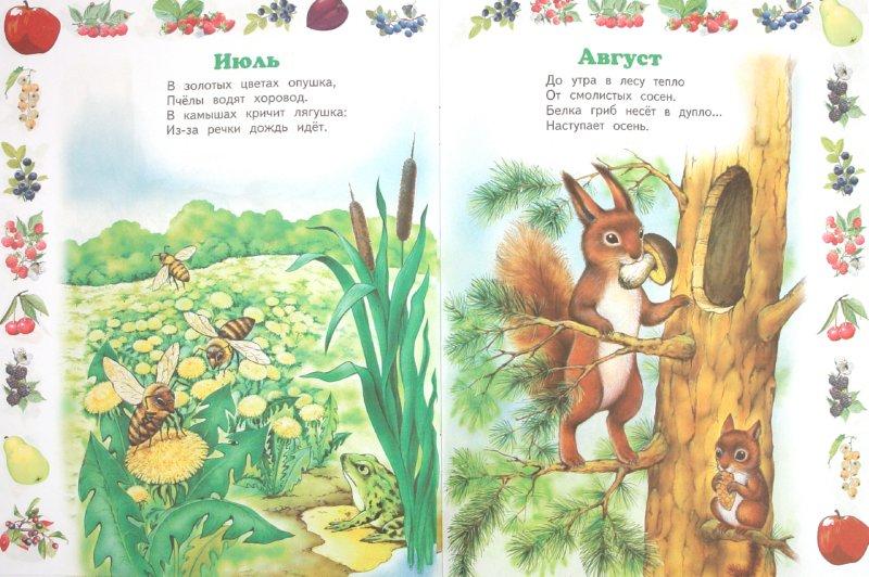 Иллюстрация 1 из 11 для Азбука времен года - Владимир Степанов | Лабиринт - книги. Источник: Лабиринт