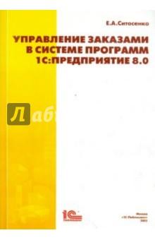 Ситосенко Елена Александровна Управление заказами в системе программ 1С:Предприятие 8.0
