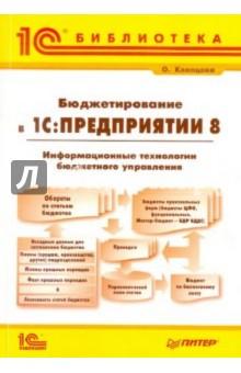 Бюджетирование в 1С:Предприятии 8 . Информационные технологии бюджетного управления
