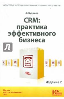 CRM: практика эффективного бизнеса