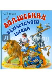 Волков Александр Мелентьевич Волшебник Изумрудного города