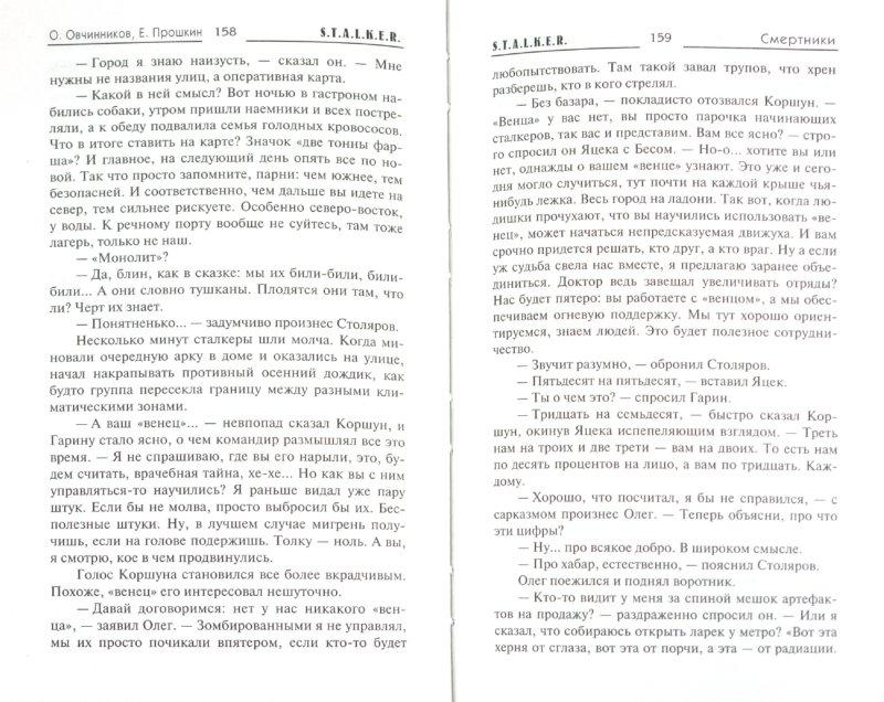 Иллюстрация 1 из 17 для Смертники - Прошкин, Овчинников   Лабиринт - книги. Источник: Лабиринт