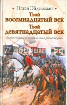 Эйдельман Натан Яковлевич Твой восемнадцатый век. Твой девятнадцатый век