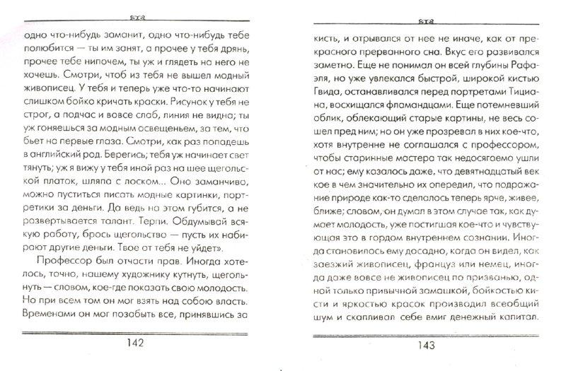 Иллюстрация 1 из 5 для Петербургские повести - Николай Гоголь | Лабиринт - книги. Источник: Лабиринт