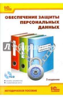 Обеспечение защиты персональных данных (+CD)