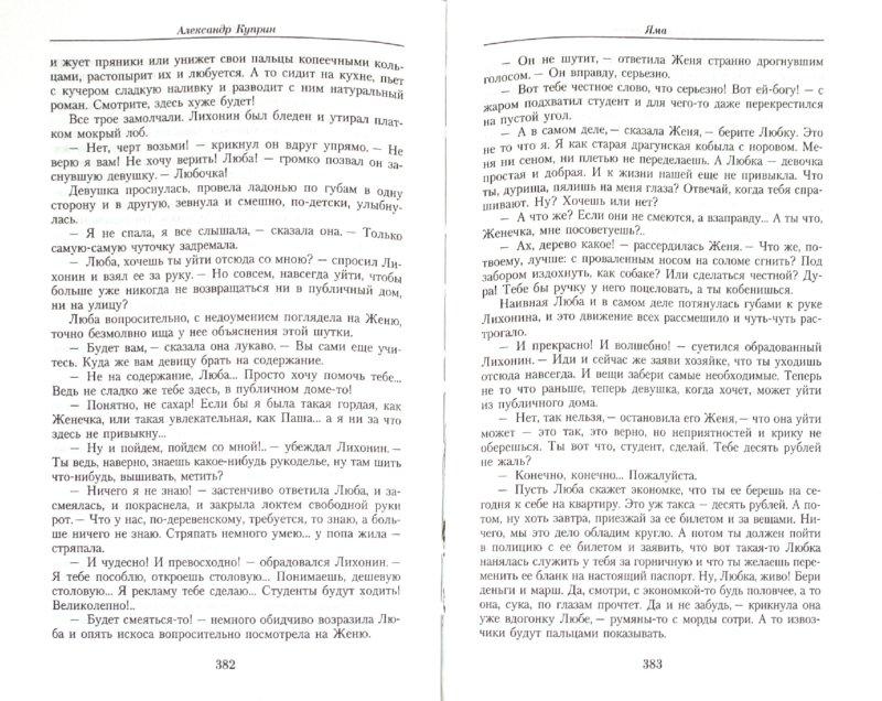 Иллюстрация 1 из 10 для Малое собрание сочинений - Александр Куприн | Лабиринт - книги. Источник: Лабиринт