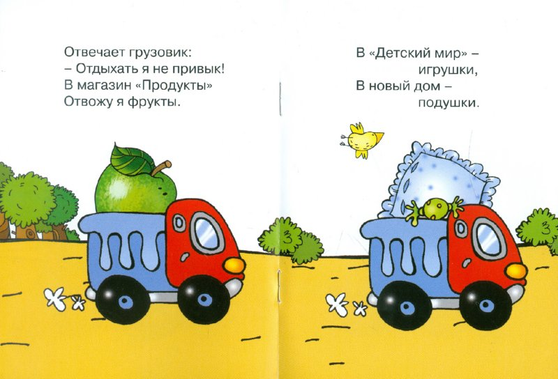 Иллюстрация 1 из 4 для История на ночь. Грузовик - Елена Янушко   Лабиринт - книги. Источник: Лабиринт