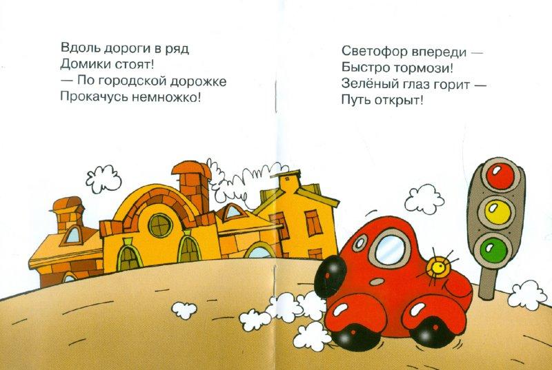 Иллюстрация 1 из 3 для История на ночь. Машинка - Елена Янушко   Лабиринт - книги. Источник: Лабиринт