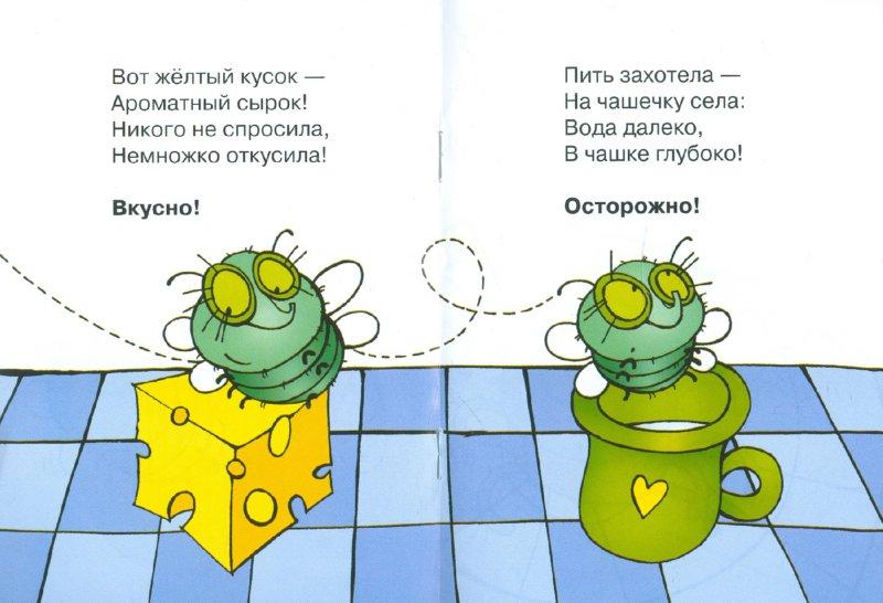 Иллюстрация 1 из 12 для История на ночь. Муха - Елена Янушко | Лабиринт - книги. Источник: Лабиринт