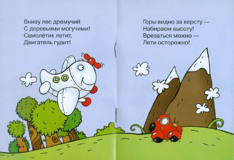 Иллюстрация 1 из 3 для История на ночь. Самолётик - Елена Янушко | Лабиринт - книги. Источник: Лабиринт