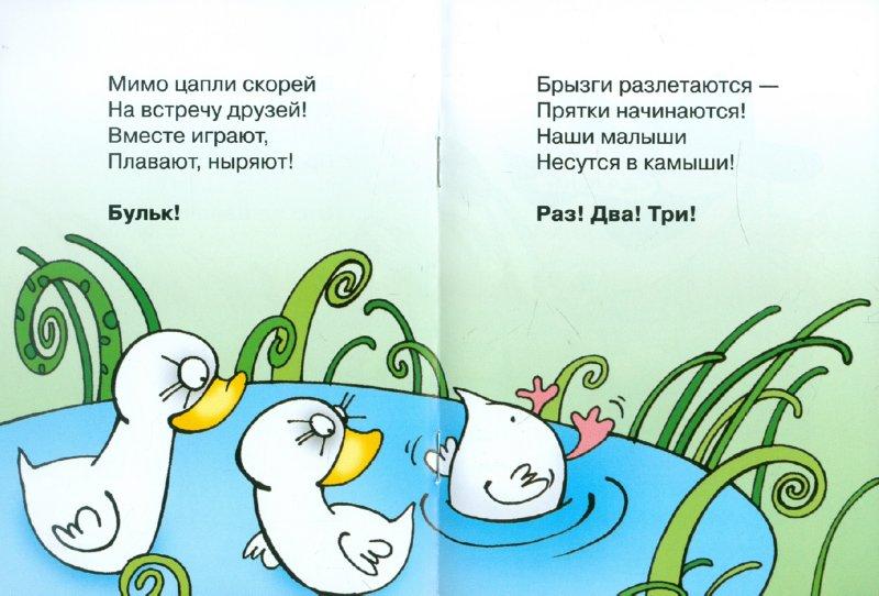 Иллюстрация 1 из 12 для История на ночь. Уточка - Елена Янушко | Лабиринт - книги. Источник: Лабиринт