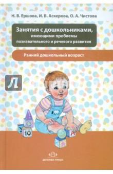 Занятия с дошкольниками, имеющими проблемы познавательного и речевого развития. Ранний возраст