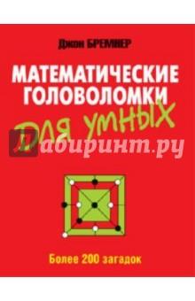 Бремнер Джон Математические головоломки для умных