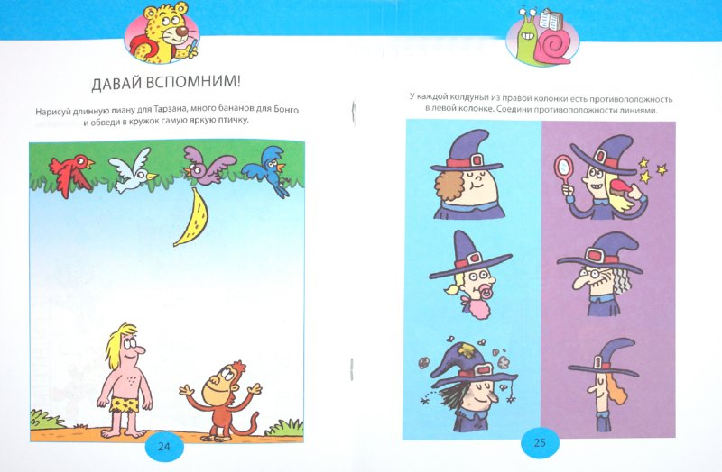 Иллюстрация 1 из 6 для Развиваем мышление. Для детей от 5 лет | Лабиринт - книги. Источник: Лабиринт