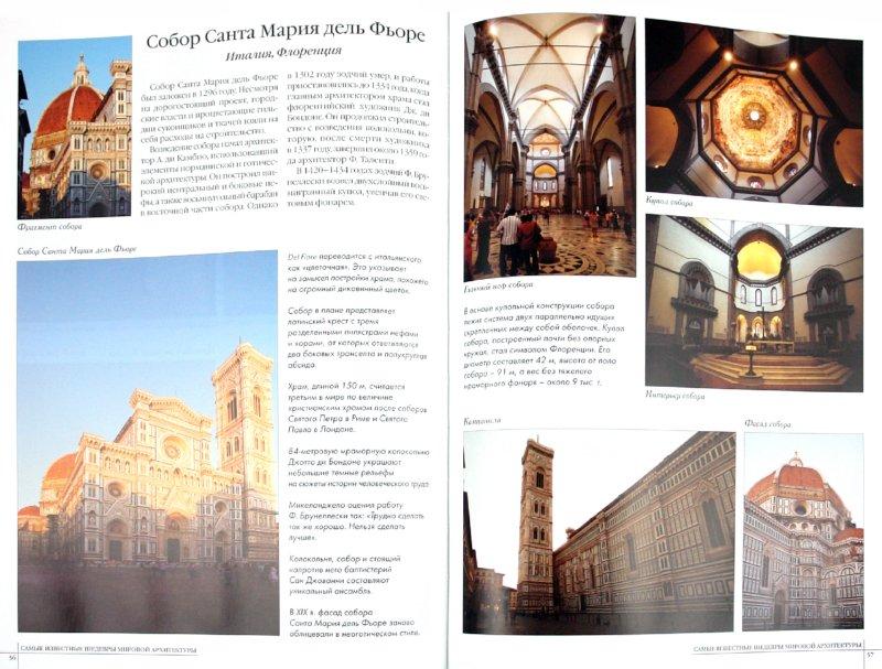 Иллюстрация 1 из 51 для Самые известные шедевры мировой архитектуры | Лабиринт - книги. Источник: Лабиринт