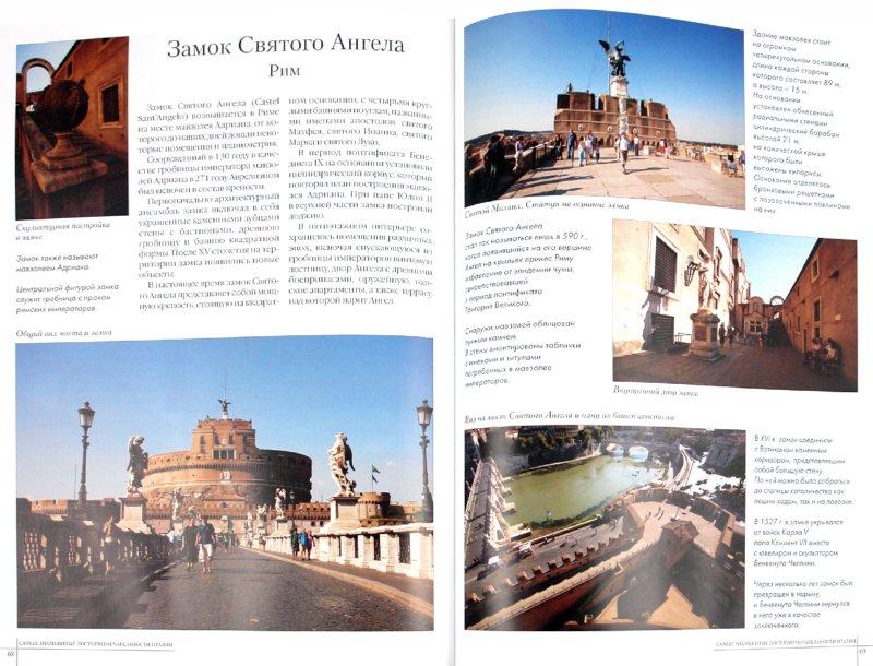 Иллюстрация 1 из 22 для 50. Самые знаменитые достопримечательности Италии   Лабиринт - книги. Источник: Лабиринт