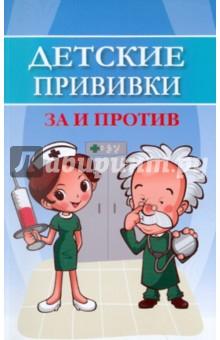 Прививки за и против
