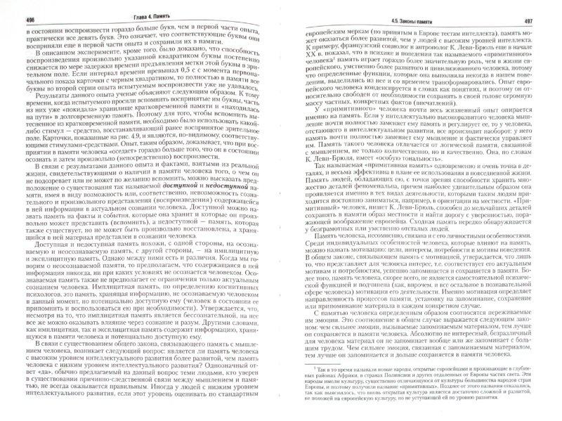 Познавательные процессы и психические состояния - Роберт Немов. из 1 для.  1. Иллюстрация.  Источник: Лабиринт.