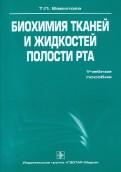Татьяна Вавилова: Биохимия тканей и жидкостей полости рта. Учебное пособие