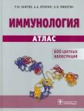 Хаитов, Пинегин, Ярилин: Иммунология. Атлас
