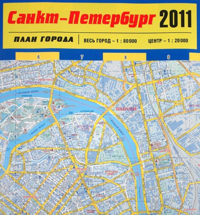 Иллюстрация 1 из 4 для Карта Санкт-Петербурга 2011. План города | Лабиринт - книги. Источник: Лабиринт