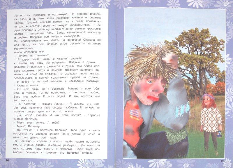 Иллюстрация 1 из 23 для Алискины сказки (+ СD) - Лобанова, Ильин | Лабиринт - книги. Источник: Лабиринт