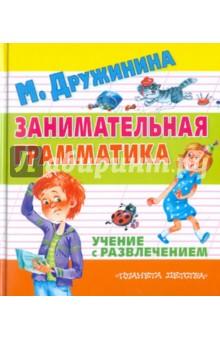 Занимательная грамматика. Учение с развлечениемКроссворды и головоломки<br>Ребята! Можете себе представить, что вы ходите в школу не на обычные уроки, а на веселые уроки, например, на веселый урок русского языке. На таком уроке правила русского языка вы запомните и изучите в сто раз быстрее! Еще бы! На нашем уроке не надо ничего зубрить, а надо только решать кроссворды, отгадывать загадки, разгадывать ребусы и чайнворды... и вы обязательно станете суперзнатоком русского языка!<br>Для младшего школьного возраста.<br>