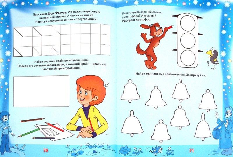 Иллюстрация 1 из 22 для Первый учебник малыша от Дяди Федора - Геннадий Соколов | Лабиринт - книги. Источник: Лабиринт