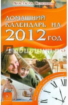Домашний календарь на 2012 год